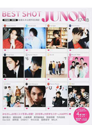 BEST SHOT JUNON 特別編集保存版 '17−'18