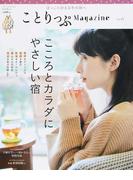 ことりっぷMagazine Vol.15(2018Winter) こころとカラダにやさしい宿 (ことりっぷmook)