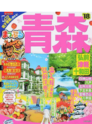 青森 弘前・津軽・十和田 '18