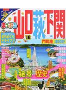 山口・萩・下関 門司港・津和野 '18
