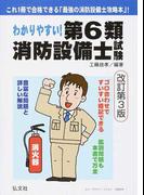 わかりやすい!第6類消防設備士試験 出題内容の整理と,問題演習 改訂第3版 (国家・資格シリーズ)