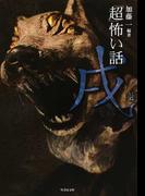 「超」怖い話戌 (竹書房文庫)(竹書房文庫)