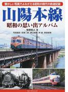 山陽本線昭和の思い出アルバム 懐かしい写真でよみがえる昭和の時代の鉄道記録