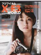 フジフイルムX−E3 WORLD 小さなボディに、高画質を搭載