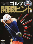 ゴルフ開眼ヒント集 「わかった!」連発で自己ベスト更新