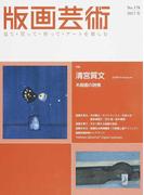 版画芸術 見て・買って・作って・アートを楽しむ No.178(2017冬) 特集清宮質文