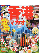 香港 マカオ 2018