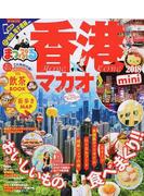 香港 マカオ mini 2018