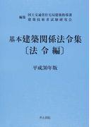 基本建築関係法令集 平成30年版法令編