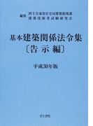 基本建築関係法令集 平成30年版告示編