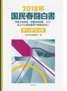 国民春闘白書 2018年 安倍9条改憲・労働法制改悪NO! 賃上げと安定雇用で地域活性化!