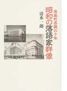 昭和の落語家群像 有楽町界隈の十年