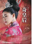 【全1-3セット】奇皇后 韓国ドラマ・ガイド(講談社MOOK)