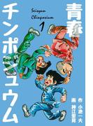 【1-5セット】青春チンポジュウム