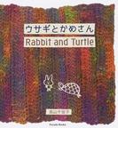 ウサギとかめさん (Parade Books)