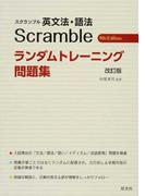 スクランブル英文法・語法4th Editionランダムトレーニング問題集 改訂版