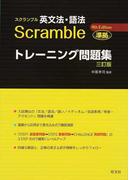 スクランブル英文法・語法4th Edition準拠トレーニング問題集 3訂版