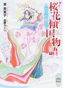 桜花傾国物語 2 月下の親王