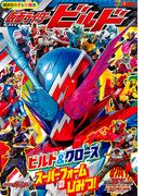 仮面ライダービルド ビルド&クローズ スーパーフォームのひみつ! (講談社のテレビ絵本 テレビマガジン)