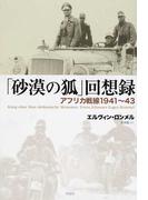 「砂漠の狐」回想録 アフリカ戦線1941〜43