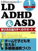 LD.ADHD & ASD 2018年 01月号 [雑誌]