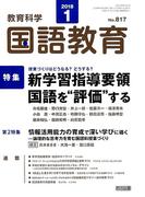 教育科学 国語教育 2018年 01月号 [雑誌]