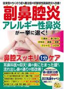 わかさ夢MOOK50 副鼻腔炎 アレルギー性鼻炎が一気に退く 鼻腔スッキリ1分ケア