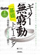 ギター無窮動(むきゅうどう)「基礎」トレーニング