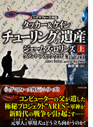 シグマフォース外伝 タッカー&ケイン2 チューリングの遺産 上(竹書房文庫)