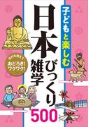 【期間限定価格】子どもと楽しむ 日本びっくり雑学500