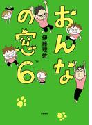 おんなの窓 6(文春e-book)