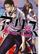 今際の路のアリス 6(サンデーGXコミックス)