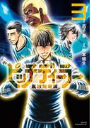 ピッチディーラー ‐蹴球賭場師‐(3)
