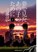 夢で見たあの子のために(1)(角川コミックス・エース)