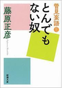 管見妄語 とんでもない奴(新潮文庫)(新潮文庫)