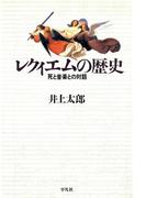 レクィエムの歴史(平凡社選書)