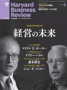 DIAMONDハーバード・ビジネス・レビュー 2013年03月号 [雑誌]