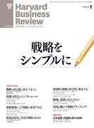 DIAMONDハーバード・ビジネス・レビュー 2013年01月号 [雑誌]