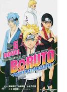 BORUTO−ボルト− NARUTO NEXT GENERATIONS NOVEL5 忍者学校最後の日!