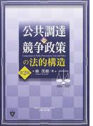 公共調達と競争政策の法的構造 第2版