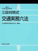 交通実務六法 三段対照式 平成30年版