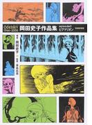 岡田史子作品集 episode2 ODESSEY 1966〜2005 増補新装版