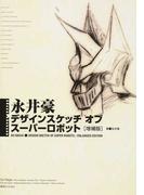 永井豪デザインスケッチオブスーパーロボット 増補版