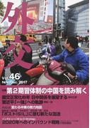 外交 Vol.46 特集第2期習体制の中国を読み解く