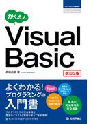 かんたん Visual Basic[改訂2版]