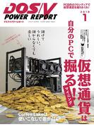 DOS/V POWER REPORT 2018年1月号(DOS/V POWER REPORT)