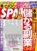 週刊SPA! 2017/12/05・12/12合併号
