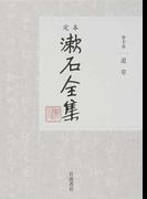 定本漱石全集 第10巻 道草