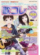 歌コレ 2018 (シンコー・ミュージック・ムック)