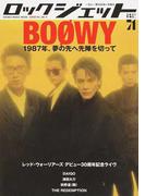 ロックジェット VOL.71(2017) BOØWY (SHINKO MUSIC MOOK)